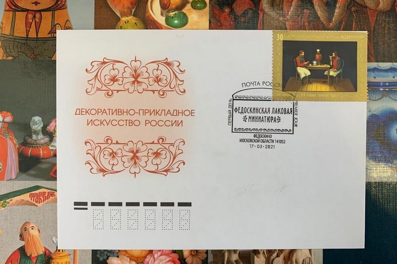 132 тысячи экземпляров выпущено марок в Мытищах, посвященных Федоскинской лаковой миниатюре