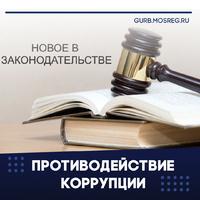 Новое в законодательстве по контролю расходов и доходов чиновников